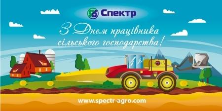 З Днем працівника сільського господарств!