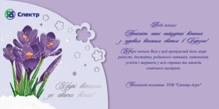 Зі святом Весни, Любові та Краси!