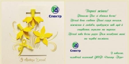 Зі святом весни Вас, рідні, кохані, шановні, прекрасні жінки!