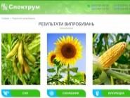 Новий розділ ″Результати випробувань″ на сайті  www.spectrum.ua