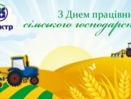 З Днем працівника сільського господарства!
