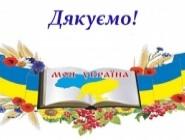 Подяка керівнику регіонального структурного підрозділу Тернопільської області