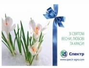 Зі святом Весни, любові та краси, дорогі жінки!